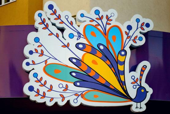 Знак кафе Павлин в Тюмени